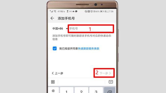 怎么用手机号查快递(华为手机怎么能显示快递信息)