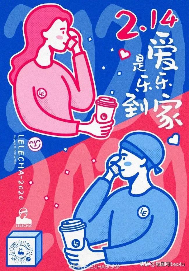 情人节海报(2020情人节借势海报)