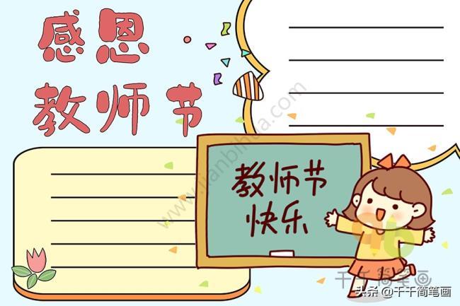 教师节手抄报简单好看(10+教师节手抄报模板有简有繁)