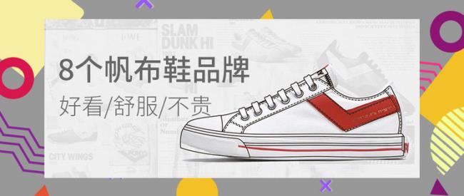 帆布鞋品牌(这8个品牌好看又不贵)