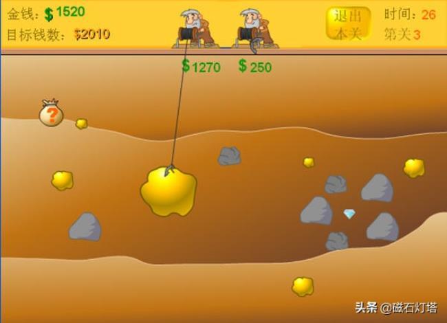 挖金矿小游戏(现实里挖不了金矿那就来)