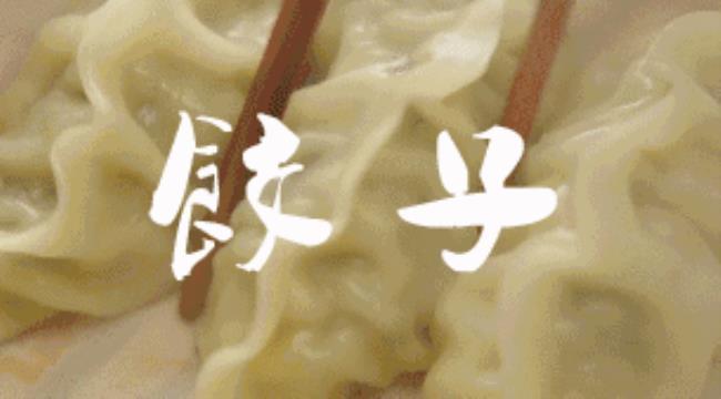 湾仔码头水饺(湾仔码头、思念和三全)