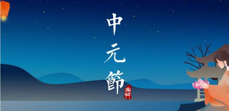 中元节的要牢记的禁忌