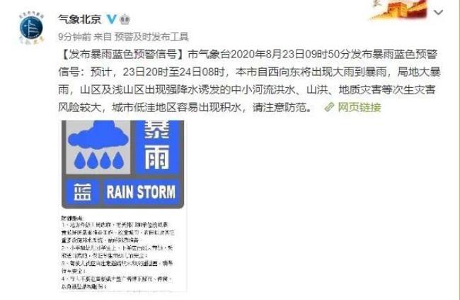 北京天气暴雨预警(北京今晚有大到暴雨)