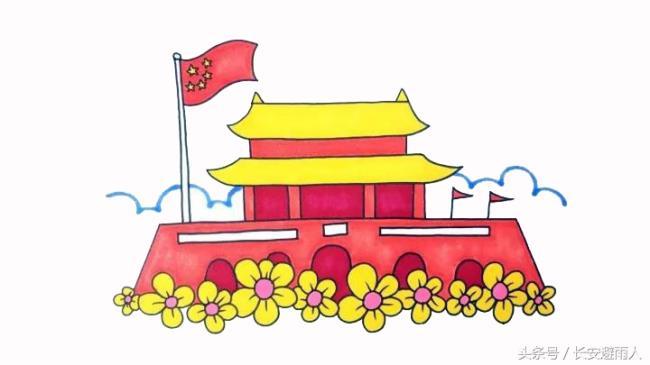 北京天安怎么画涂色(国庆节手抄报丨天安门怎么画)