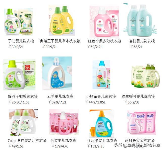 儿童洗衣液(12款婴儿洗衣液深度测评)
