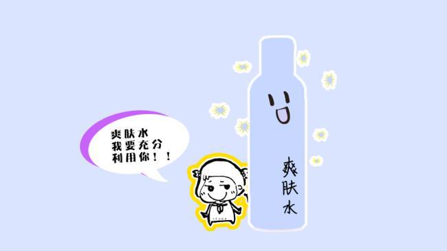 爽肤水是什么(爽肤水的四种宝藏用法)