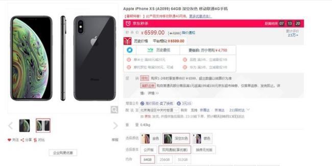 苹果xs多少钱(IPHONEXS价格再次下跌)