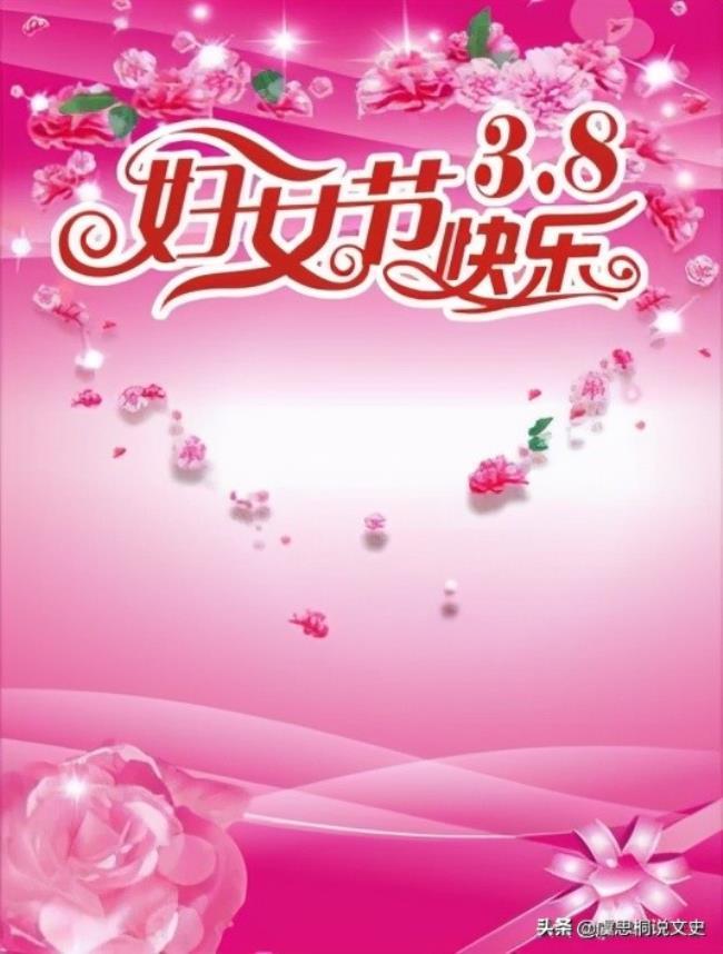 中国三八妇女节的来历(三八妇女节是怎么来的)