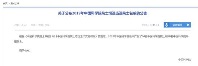 中国院士名单(64人新当选中科院院士)
