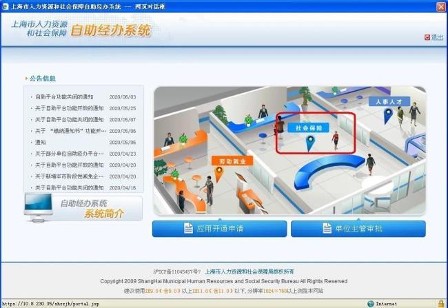 上海社保网上自助经办平台(单位如何网上办理社会保险费补缴)