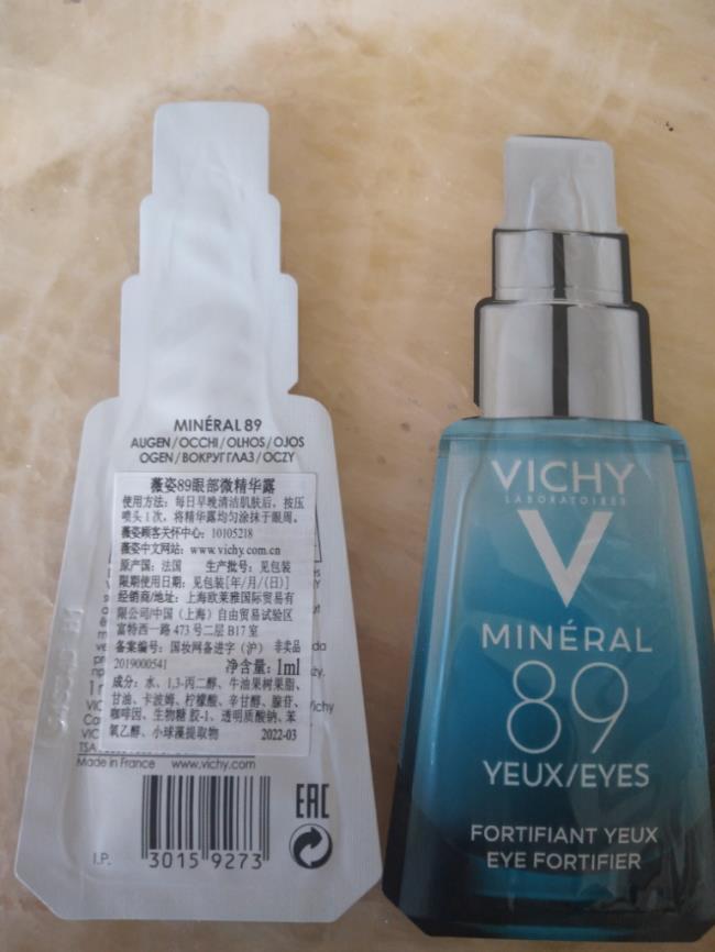 薇姿的眼霜(薇姿89火山能量修护精华+眼霜)